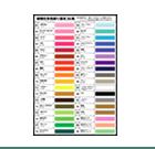 多色刷基本36色